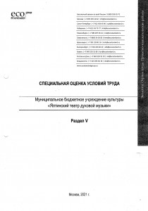 Специальная оценка условий труда МБУК ЯТДМ_page-0001