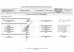 Специальная оценка условий труда МБУК ЯТДМ_page-0008