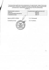 среднемес. зп МБУК ЯТДМ_page-0001